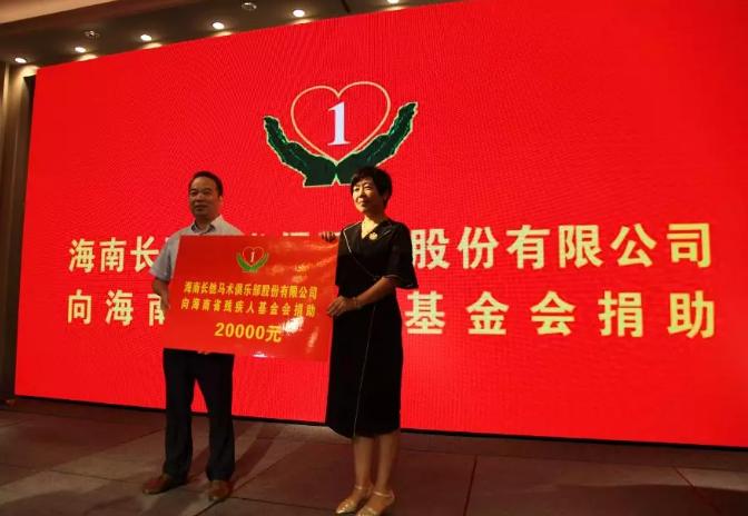 海南亿博国际客户端下载马术俱乐部股份有限公司向海南省残疾人基金会捐助善款